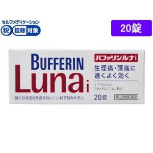 【第(2)類医薬品】★薬)ライオン/バファリンルナi 20錠|cocodecow