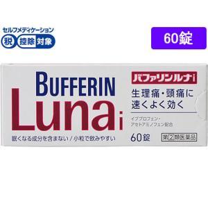 【第(2)類医薬品】★薬)ライオン/バファリンルナi 60錠|cocodecow