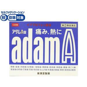 【第(2)類医薬品】★薬)皇漢堂薬品/アダムA錠 120錠|cocodecow