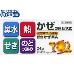 【第(2)類医薬品】★薬)皇漢堂薬品/総合かぜ薬A クニヒロ PTP 24錠|cocodecow