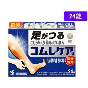 ●内容量:24錠  小林製薬 コバヤシセイヤク こばやしせいやく kobayashi こむれけあ こ...
