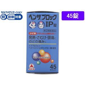 【第(2)類医薬品】★薬)タケダ/ベンザブロックIP錠 45錠|cocodecow