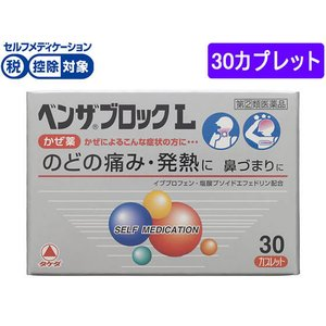 【第(2)類医薬品】薬)タケダ/ベンザブロックL カプレット 30錠|cocodecow