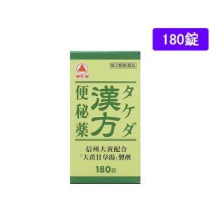 ●内容量:180錠  武田薬品工業 タケダ たけだ かんぽうべんぴやく カンポウベンピヤク 便秘薬 ...
