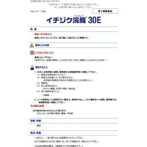 【第2類医薬品】薬)イチジク製薬/イチジク浣腸30E 30g×2個 cocodecow 02