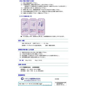 【第2類医薬品】薬)イチジク製薬/イチジク浣腸30E 30g×2個 cocodecow 03