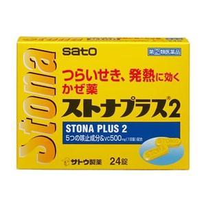 【第(2)類医薬品】薬)佐藤製薬/ストナプラス2 24錠