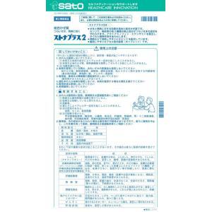 【第(2)類医薬品】薬)佐藤製薬/ストナプラス2 24錠 cocodecow 02