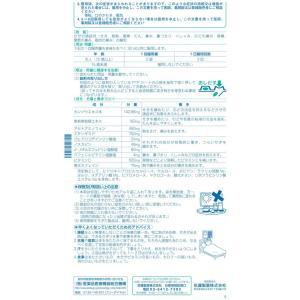 【第(2)類医薬品】薬)佐藤製薬/ストナプラス2 24錠 cocodecow 03