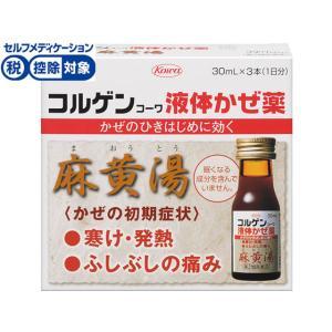 【第2類医薬品】薬)興和/コルゲンコーワ液体かぜ薬 麻黄湯 30ml×3本|cocodecow