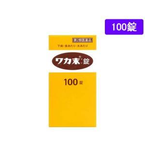 【第2類医薬品】薬)クラシエ/ワカ末錠 100錠
