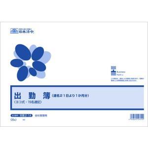 日本法令/出勤簿(連名21日より1か月分)B4/労務2-1A|cocodecow