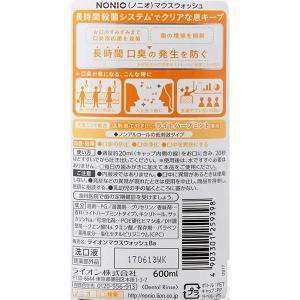 ライオン/NONIO マウスウォッシュ 600ml ノンアルコール ライトハーブミント|cocodecow|02
