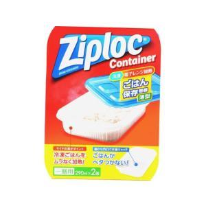 旭化成/ジップロック コンテナー ごはん保存容器 薄型 2個入