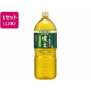 伊藤園/おーいお茶 濃い茶 2L×12本|cocodecow