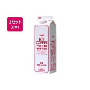 ホーマーコーポレーション/アイスコーヒー 低糖 珈琲専門店用 1L×6本