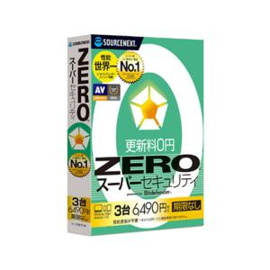 ソースネクスト/ZERO スーパーセキュリティ 3台/274800|cocodecow