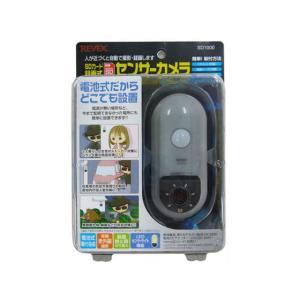 リーベックス/SDカード録画式センサーカメラ/SD1000|cocodecow