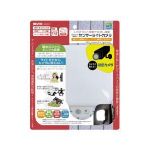 リーベックス/SDカード録画式センサーライトカメラ/SD500|cocodecow