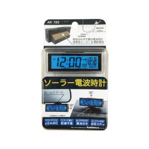カシムラ/ソーラー電波時計/AK-193|cocodecow