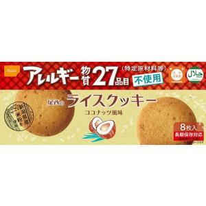 尾西食品/尾西の ライスクッキー ココナッツ風味 8枚入|cocodecow