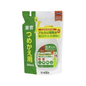 丹羽久/niwaQ 重曹 アルカリ電解水 クリーナー 詰替 350ml