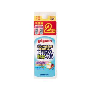 ピジョン/哺乳びん 野菜洗い 詰替 2回分 1.4L|cocodecow