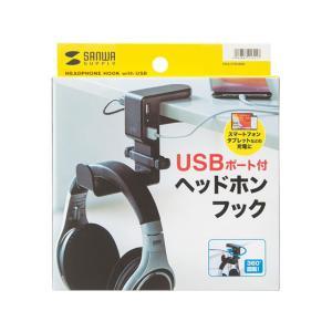 サンワサプライ/回転式ヘッドホンフック USBポート付/PDA-STN29BK|cocodecow
