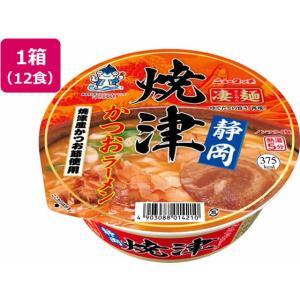 ヤマダイ/凄麺 静岡焼津かつおラーメン 12食|cocodecow