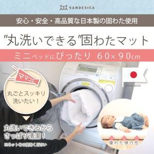 ベビー マットレス|洗えるベビー敷き布団(固綿マット)2枚組みコンパクトサイズ60×90cmの写真