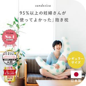 抱き枕 日本製 洗える マタニティ サンデシカ 三日月型の抱き枕 送料無料 ココデシカ 授乳 腰痛 カバー