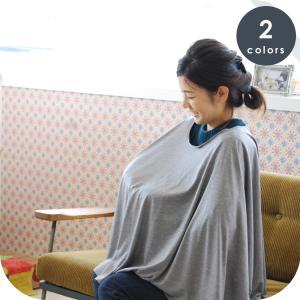 授乳ケープ 日本製 洗える 360度カバーする授乳ケープ 日本製 洗える 送料無料 ココデシカ cocodesica