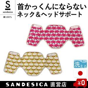 ネック&ヘッドサポート 日本製 抱っこひも 首かっくん防止 サンデシカ ゾウ柄 送料無料 ココデシカの商品画像 ナビ