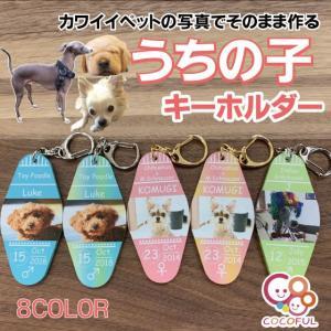 犬 オリジナル グッズ キーホルダ ー 写真 子供 プレゼント ペット ストラップ クリックポスト便...