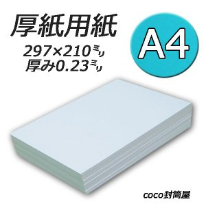 厚紙用紙 A4判 両面白の無地用紙 【500枚】 マルチプリンタ対応