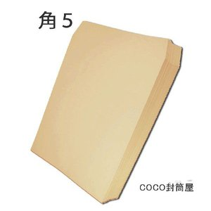 角5封筒 クラフト 茶封筒 A5 紙厚100g 【500枚】 角形5号/角5/本・DVDの発送用に/190×240/厚手|cocofuutouya