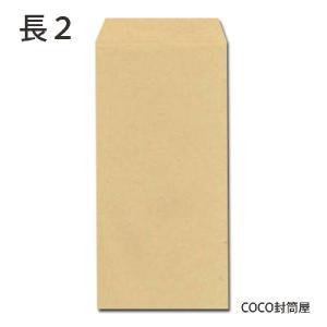 ■長2封筒 クラフト封筒 紙厚85g/m2 100枚  長2 B5縦2つ折り・A4横3つ折り   【...