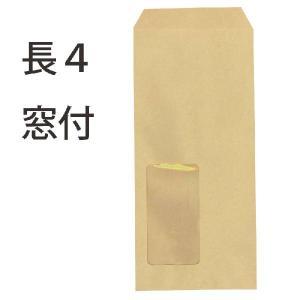 ■長4封筒 クラフト 茶封筒 紙厚70g/m2 500枚   窓付 セロ窓 セロファン窓つき   :...
