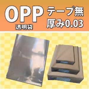 OPP袋 透明 A4 テープ無 厚0.03ミリ 100枚