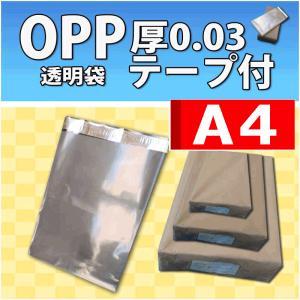 OPP袋 A4 テープ付 厚0.03ミリ A4サイズ 透明封筒 100枚