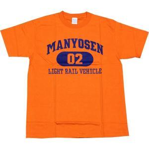 「MANYOSEN 02 LIGHT RAIL VEHICLE」 (オレンジ) サイズ:L|cocohoreshop
