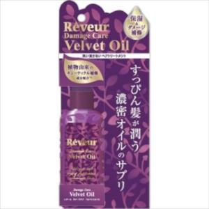 【数量限定特価】Reveur(レヴール) ダメージケア ベルベットオイル 100ml|cocokarafine