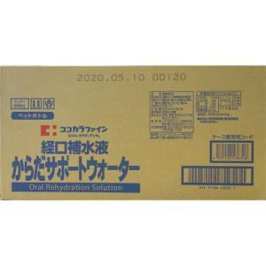 ※ココカラファイン 経口補水液 500mL×24本 cocokarafine
