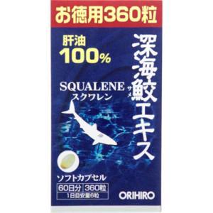 オリヒロ 深海鮫エキス 肝油100% カプセル 徳用 360粒|cocokarafine