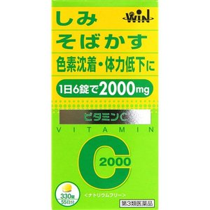 ビタミンC2000「UTY」 330錠 [第3類医薬品] cocokarafine