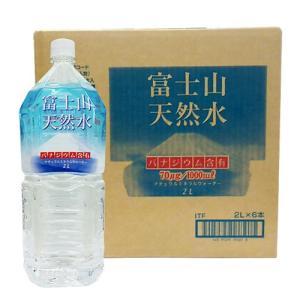 ※バナジウム天然水 富士山 2L×6本(1ケース)|cocokarafine
