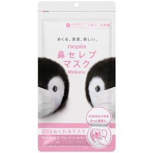 ネピア 鼻セレブマスク mekuru(めくる) 小さめサイズ 4枚入|cocokarafine