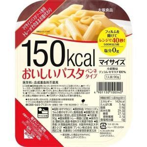 大塚食品 マイサイズ おいしいパスタ ペンネタイプ 90g|cocokarafine
