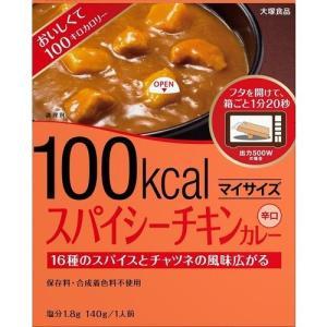 大塚食品 マイサイズ スパイシーチキンカレー 140g|cocokarafine