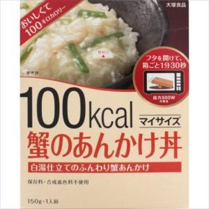 大塚食品 マイサイズ 蟹のあんかけ丼 150gの関連商品1